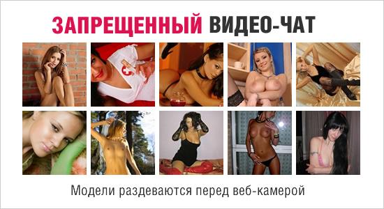 Эротический видео-чат «Видео-девочка.тв»